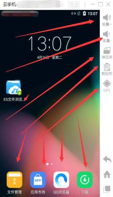夜神云手机功能详细图解:群控  多开 挂机 云托管.......